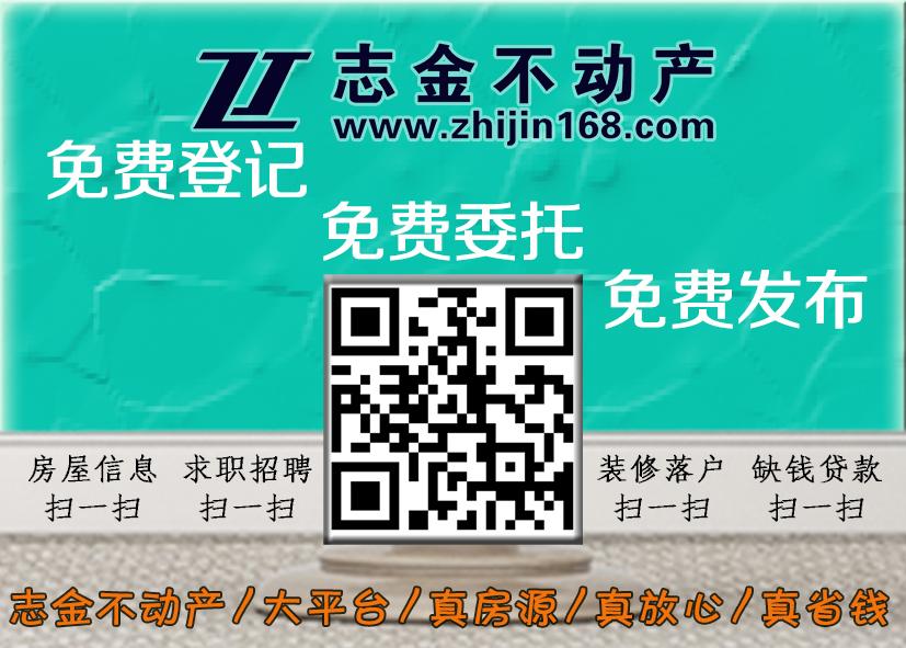 志金不动产 /真房源 /省心 /省力 /又省钱 —首页